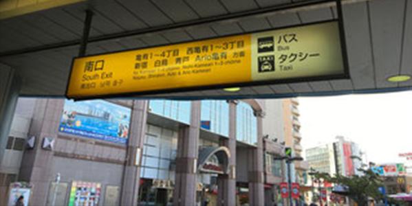 JR亀有駅の改札を出て右手の南口へ向かいます。